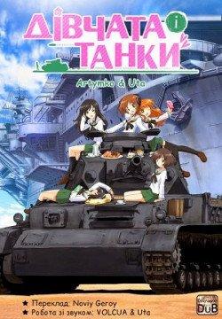 Дівчата і танки / Танкістки / Girls & Panzer: Fushou Akiyama Yukari no Sensha Kouza[4/12]