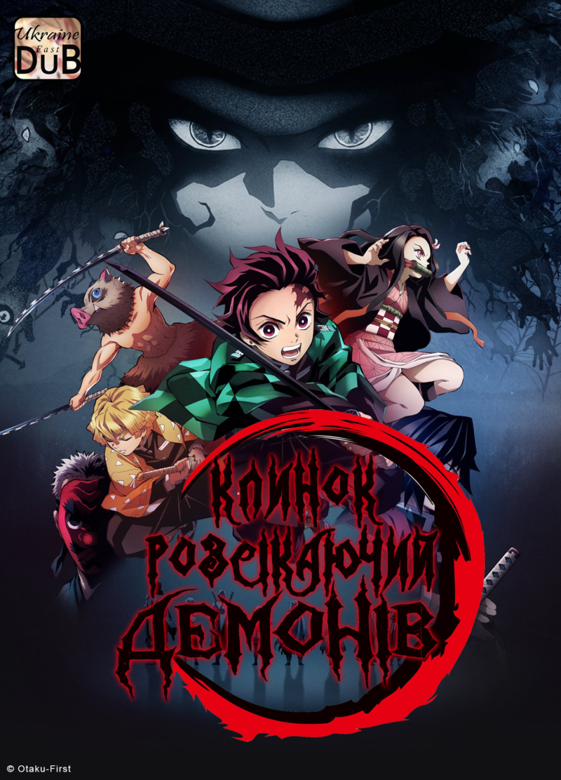 Клинок розсікаючий демонів/Demon Slayer: Kimetsu no Yaiba / Blade of Demon Destruction [3/12+]