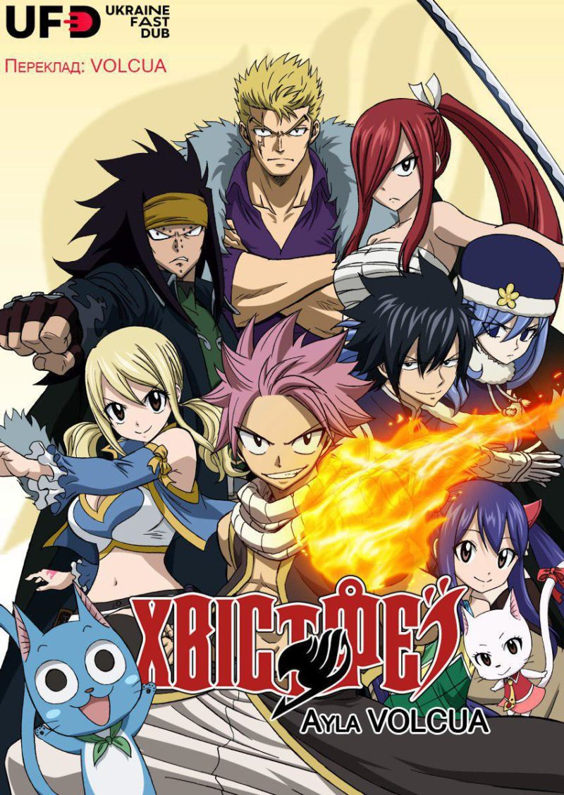 Хвіст Феї / Fairy Tail (TV-1) [11/175]