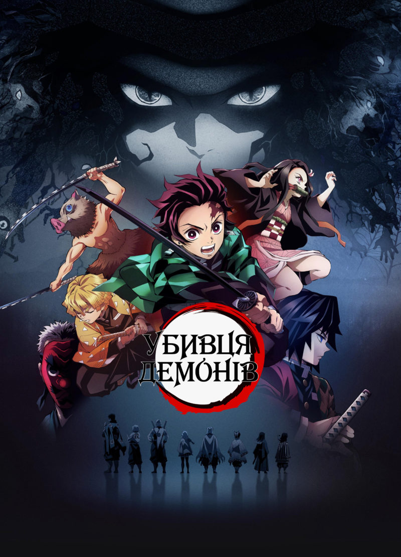Клинок розсікаючий демонів/Demon Slayer: Kimetsu no Yaiba / Blade of Demon Destruction [4/12+]