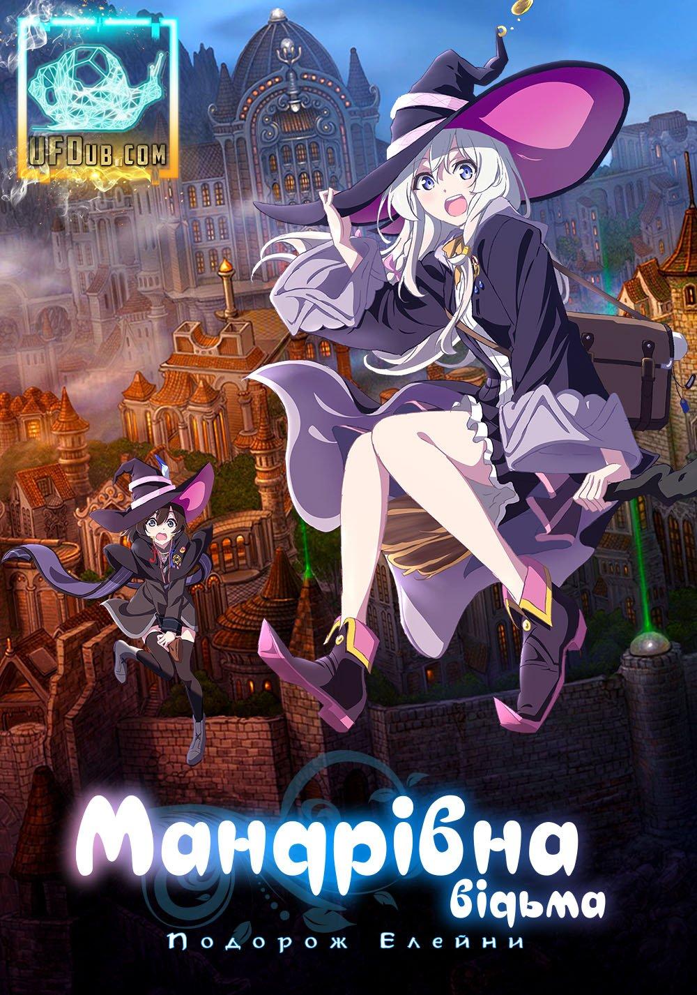 Мандрівна Відьма: Подорож Елайни / Majo no Tabitabi / Wandering Witch: The Journey of Elaina[3/12+]